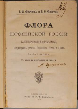 Flora of European Russia 1908 - photo 1