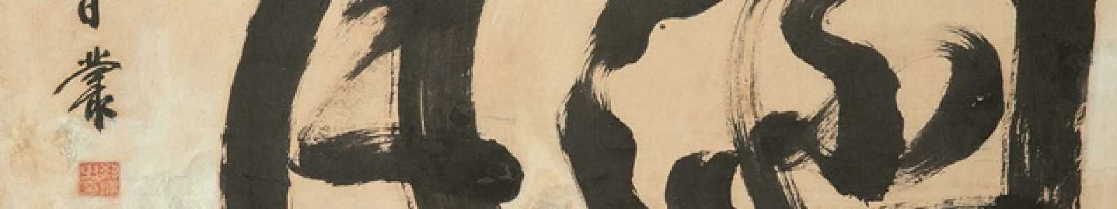 Special auction – Asian art-Salzburg, part II