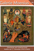 Русское и греческое искусство часть 2
