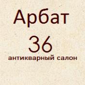 Arbat 36