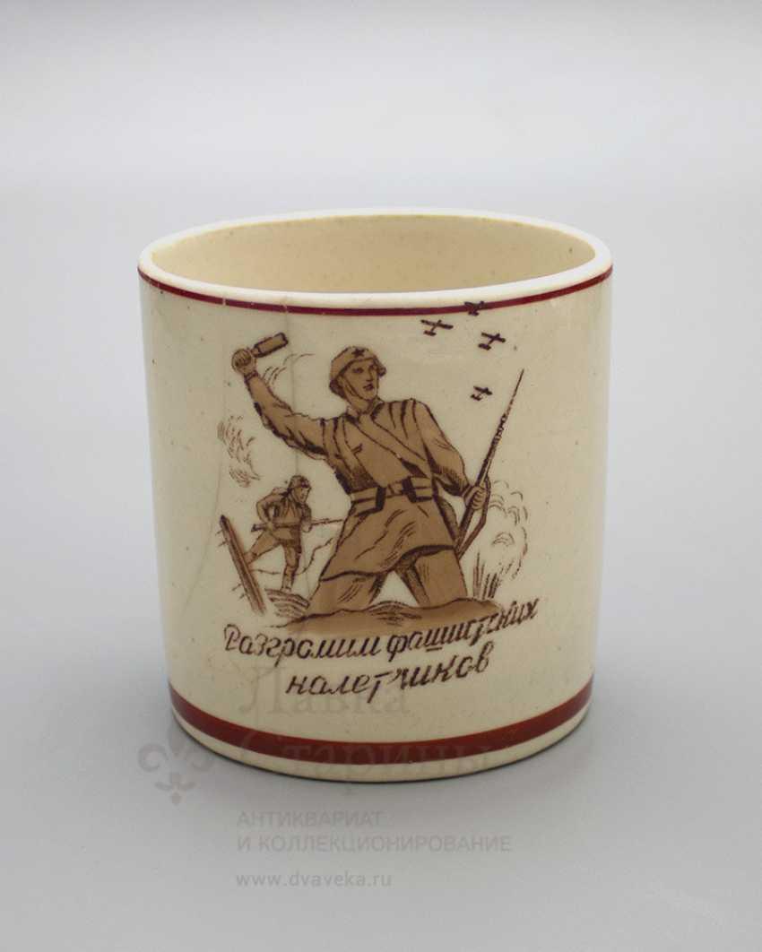 "Campaign Cup ""Crush the fascist invaders"", porcelain, Dulevo, USSR - photo 1"
