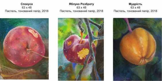 Tserkovna Oksana. Temptation, the Apple in the garden of the Hesperides - photo 4