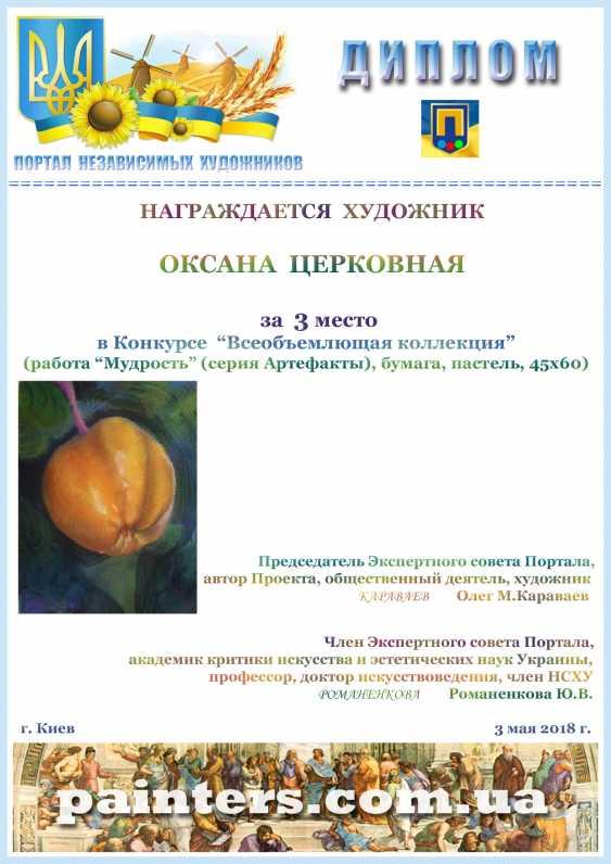 Tserkovna Oksana. Wisdom, the Apple from the garden of the Hesperides - photo 3