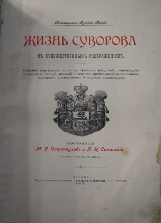 Suvorov's life in the artistic images, 1900 - photo 4