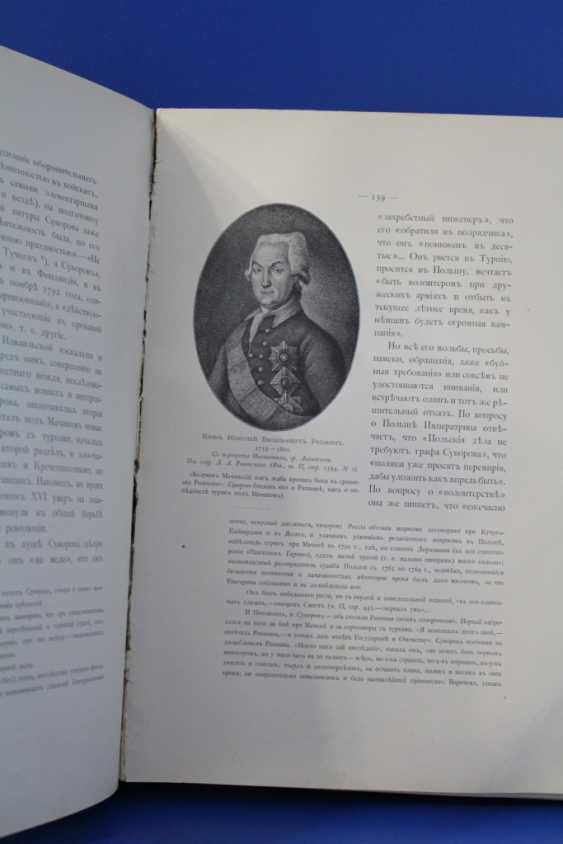 Suvorov's life in the artistic images, 1900 - photo 3
