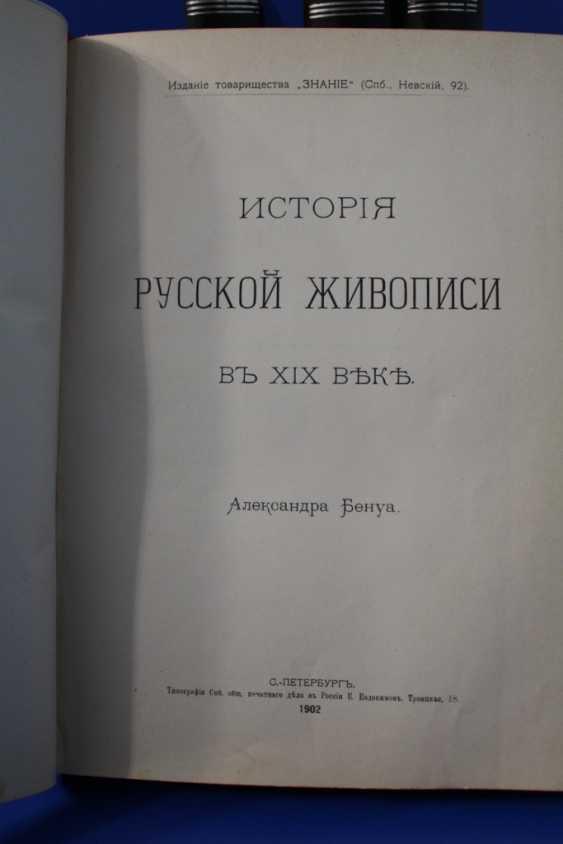 History of painting XIX century. in 4 vols. - photo 4