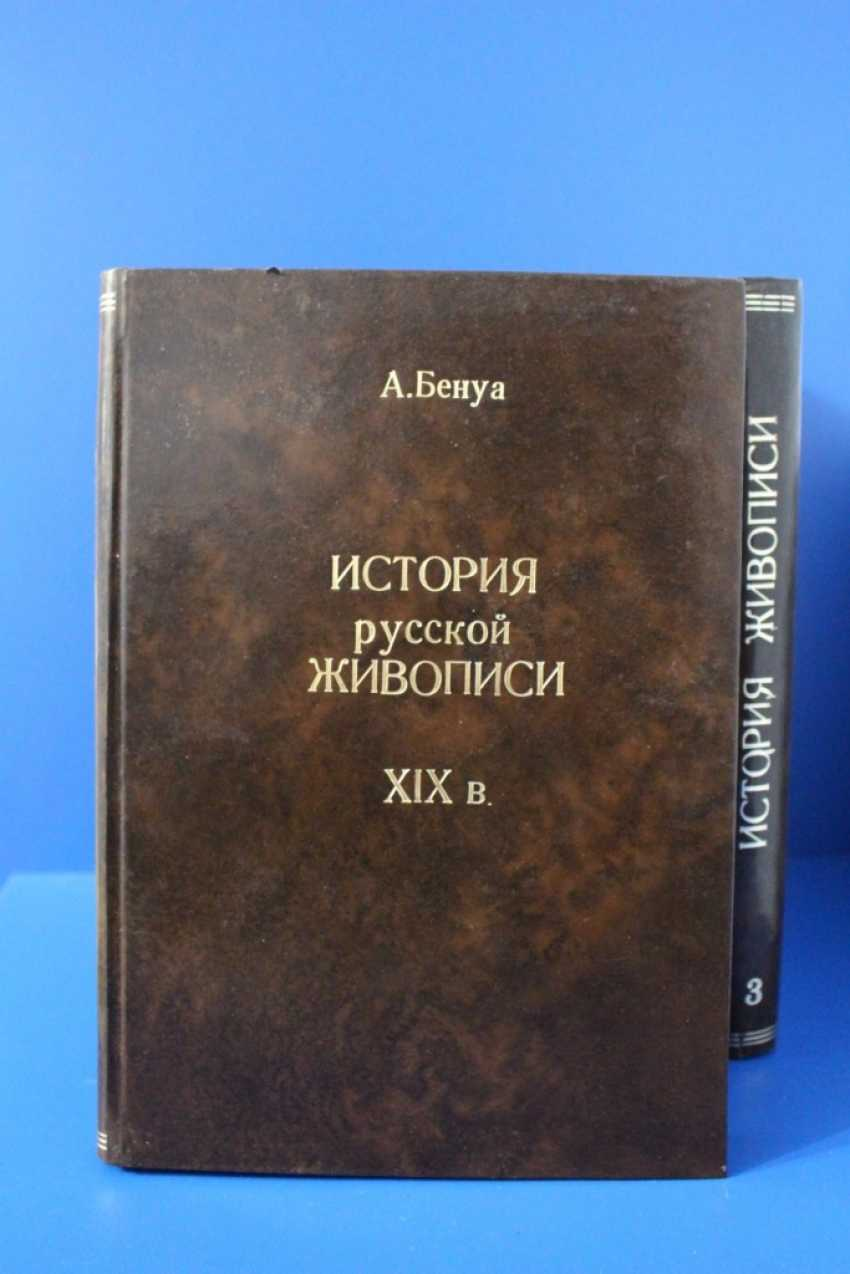 History of painting XIX century. in 4 vols. - photo 2
