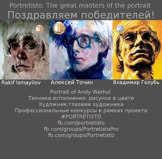 Aleksey Tochin. Portrait of Andy Warhol - photo 2