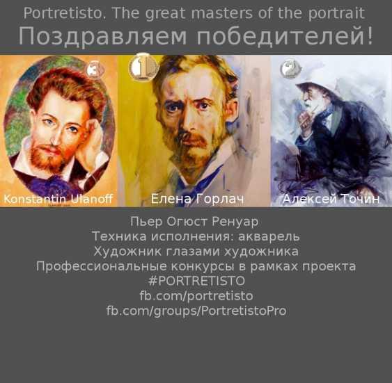 Aleksey Tochin. Portrait of Pierre Auguste Renoir - photo 2
