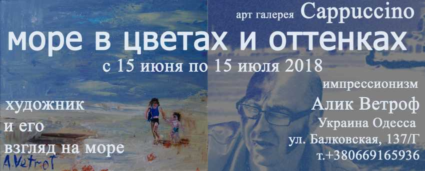 Alik Vetrof. Do not Obedient child - photo 2
