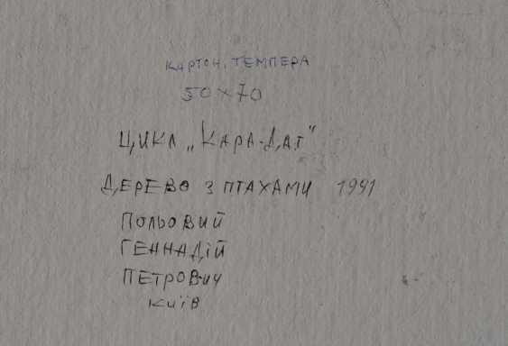 "Nataly Fomina. author Gennady Petrovich Field ""Tree with birds"" - photo 2"