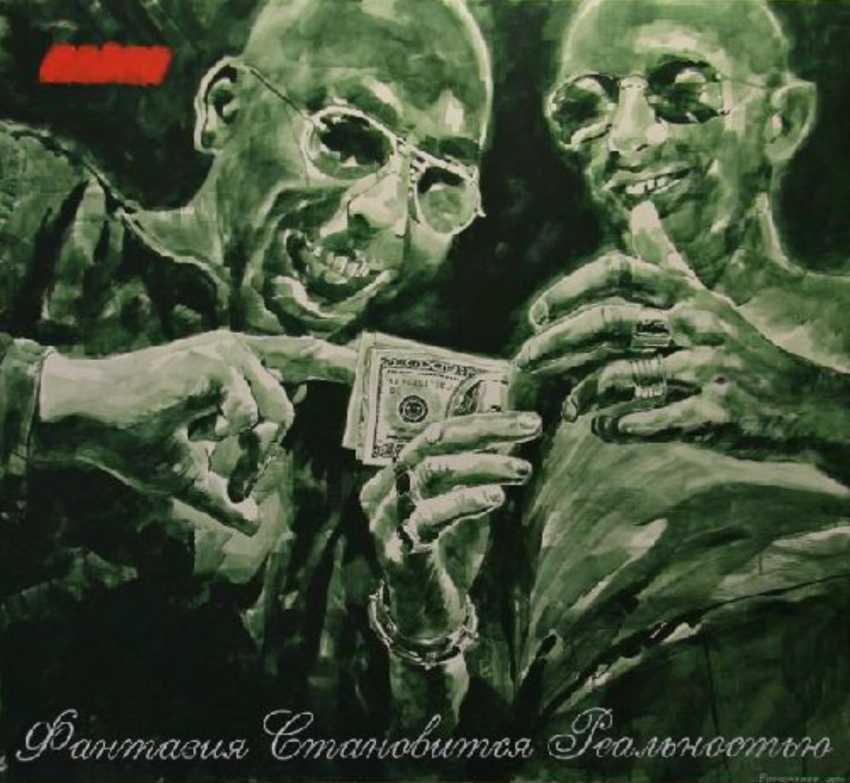 Yurii Yermolenko. Fantasy Becomes Reality - photo 1