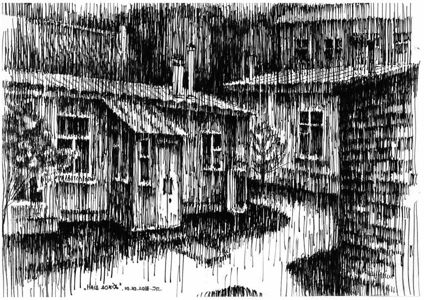 Yuri Kalashnikov. Our rain - photo 1