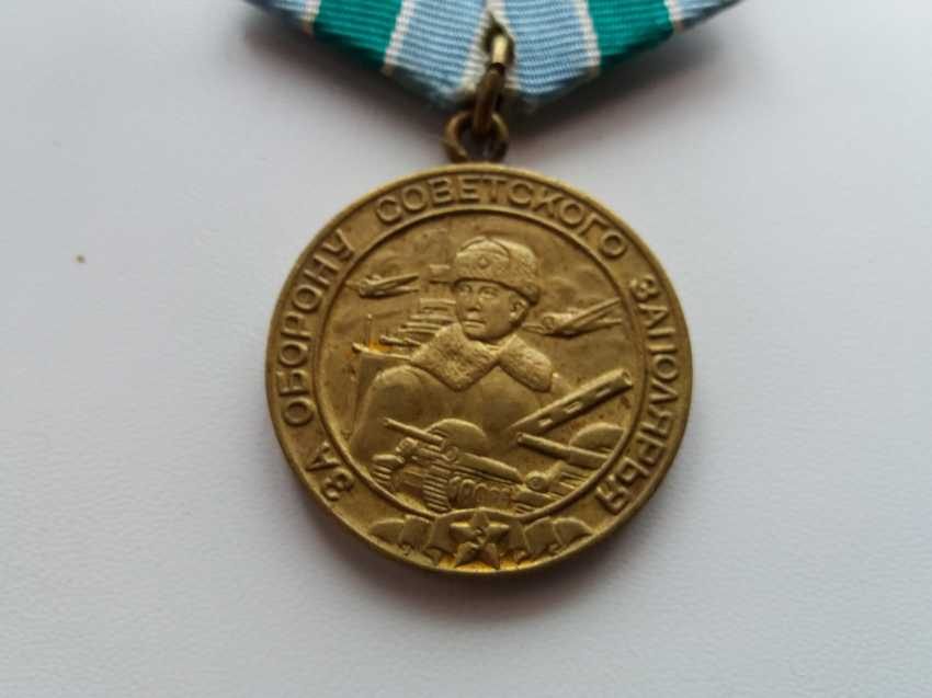 Medal for defense of Soviet Arctic - photo 1