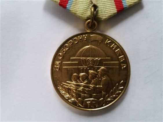 Medal for defense of Kiev - photo 1