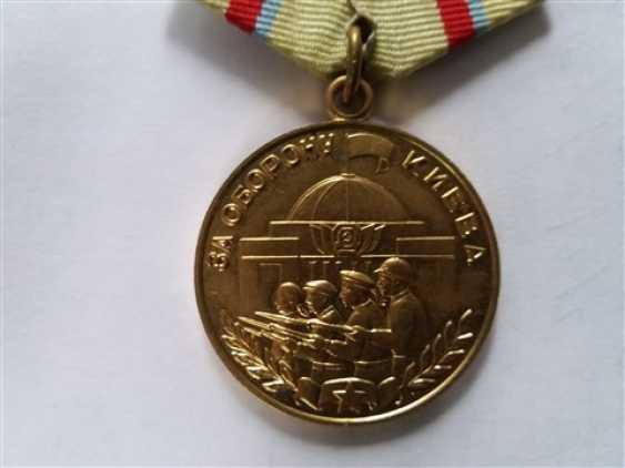 Medal for defense of Kiev - photo 1