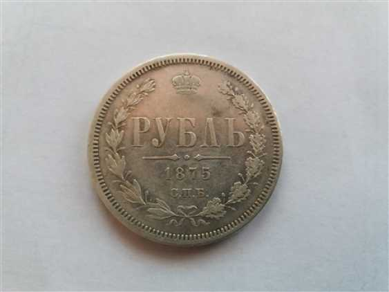 The ruble 1875 - photo 1