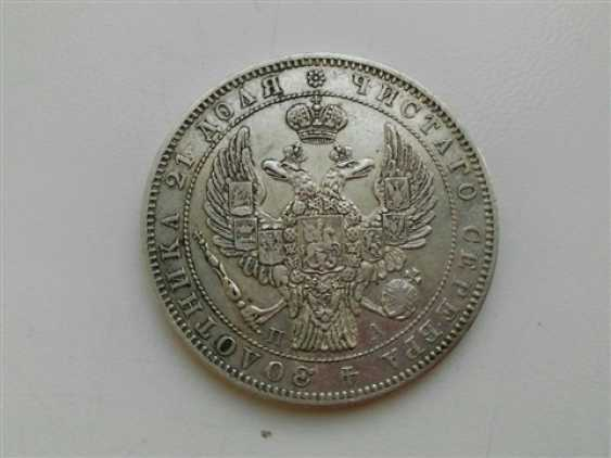 The ruble 1846 - photo 2