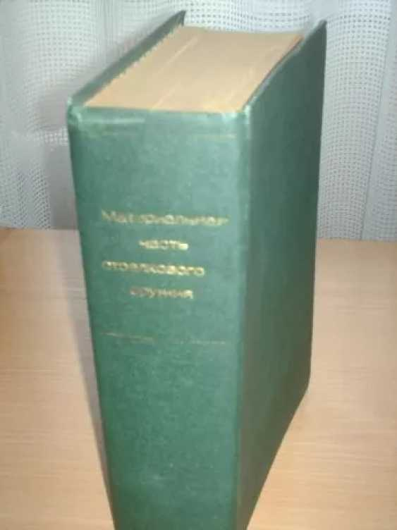 Very rare Book on all weapons of arms in the USSR - photo 8