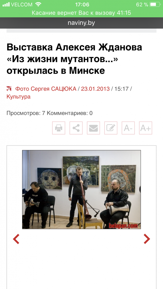 "A. Zhdanov ""Mutant Seed"" - photo 5"