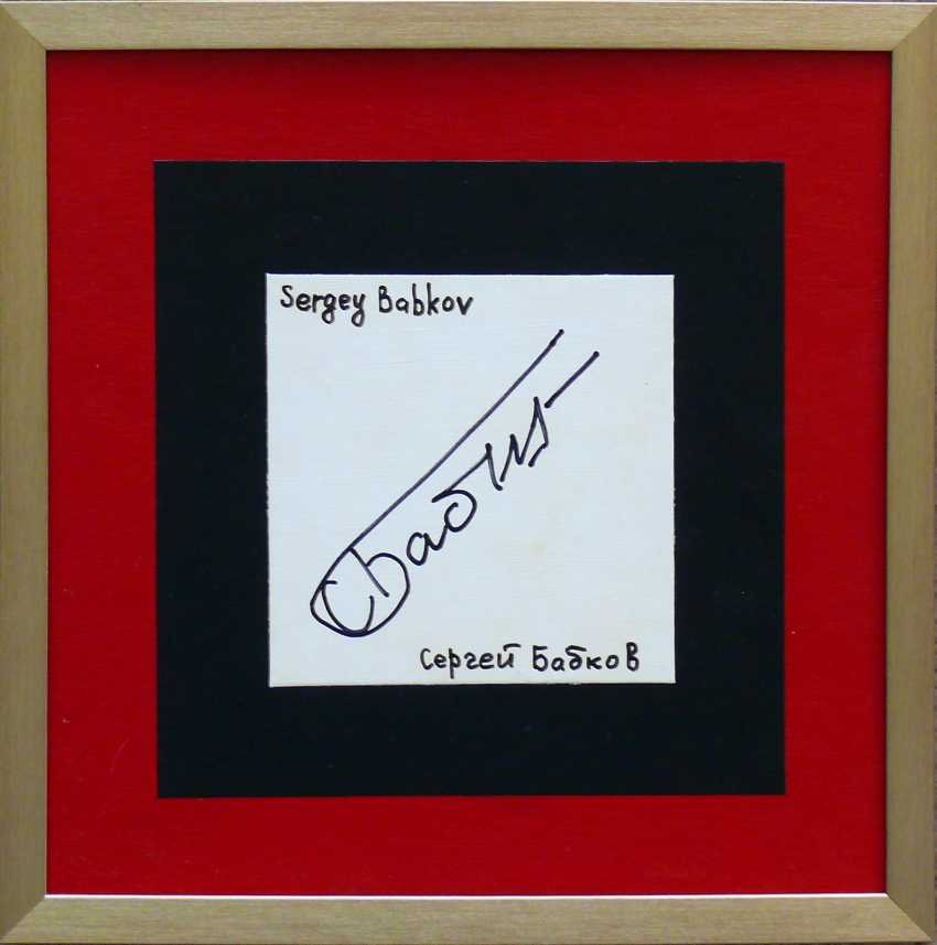"""Sergey Babkov. """" To Be Or Not To Be. Autograph"""" - photo 1"""