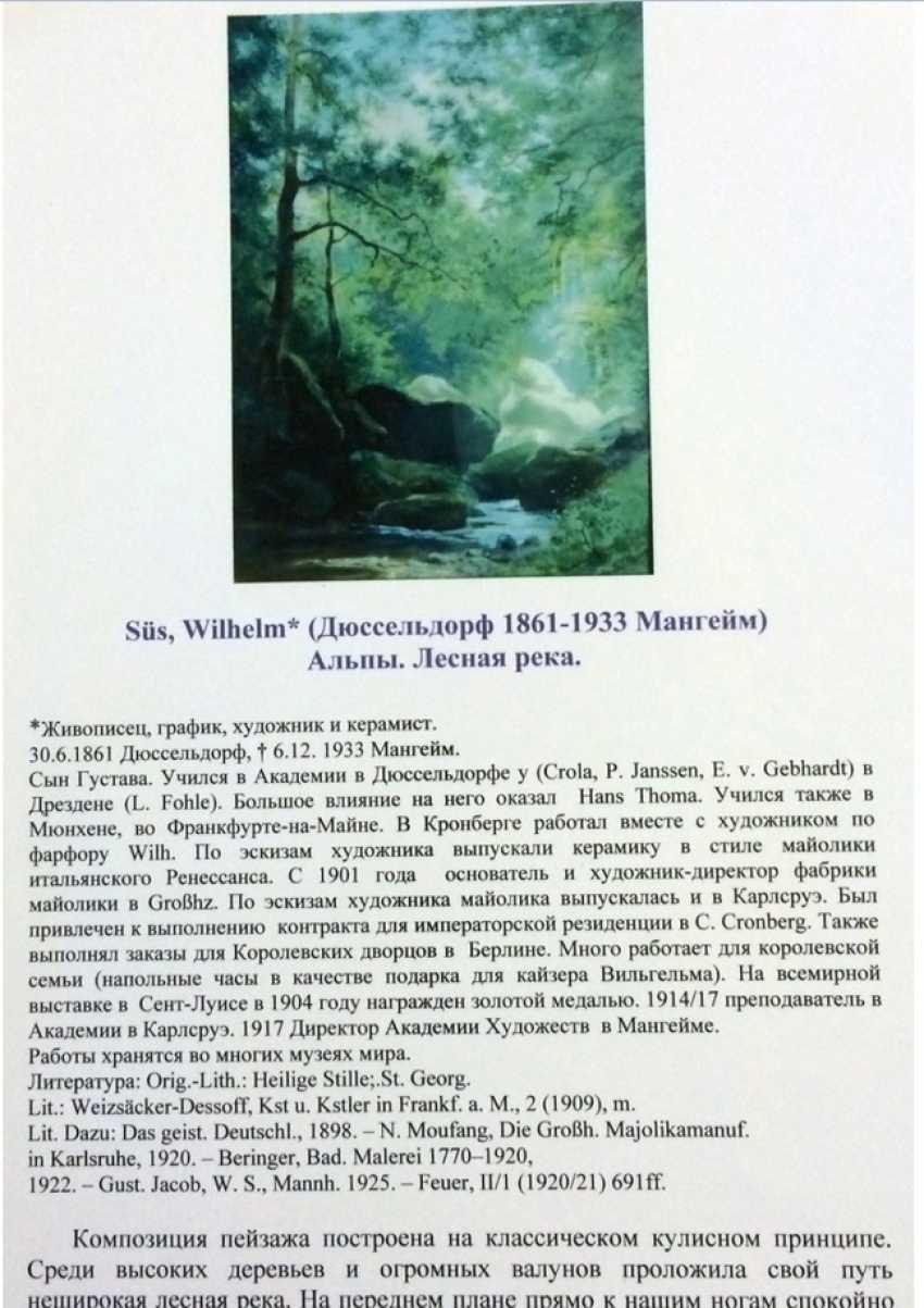 Картин Süs,Wilhelmina (1861-1933)а - photo 2