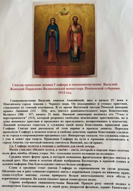 Icon. SV.proven.the maid of Glafira - photo 2
