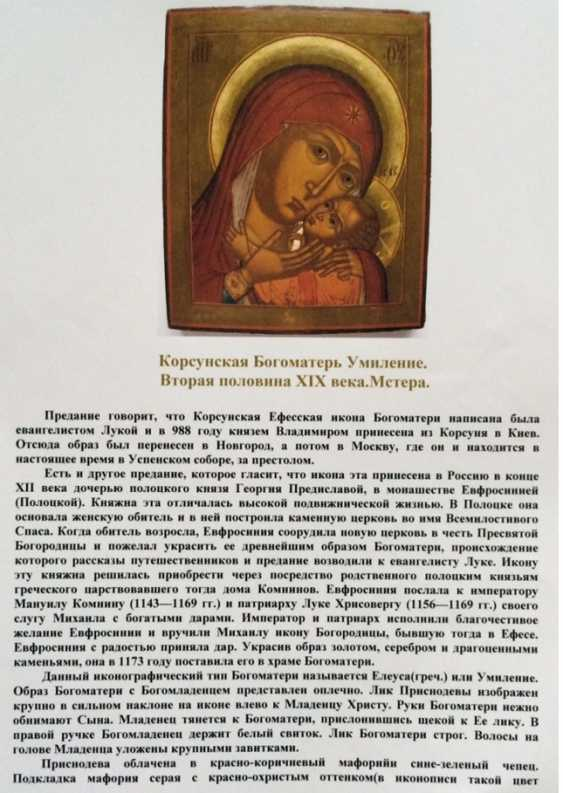 The Icon Of The Korsun Mother Of God - photo 2