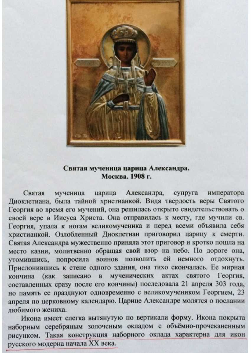 """The Icon Of """"SV. the Martyr Queen Alexandra"""" - photo 4"""