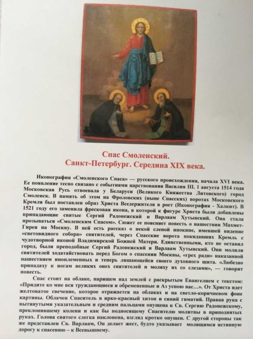 """Icon """"Saviour Smolensky"""" - photo 2"""