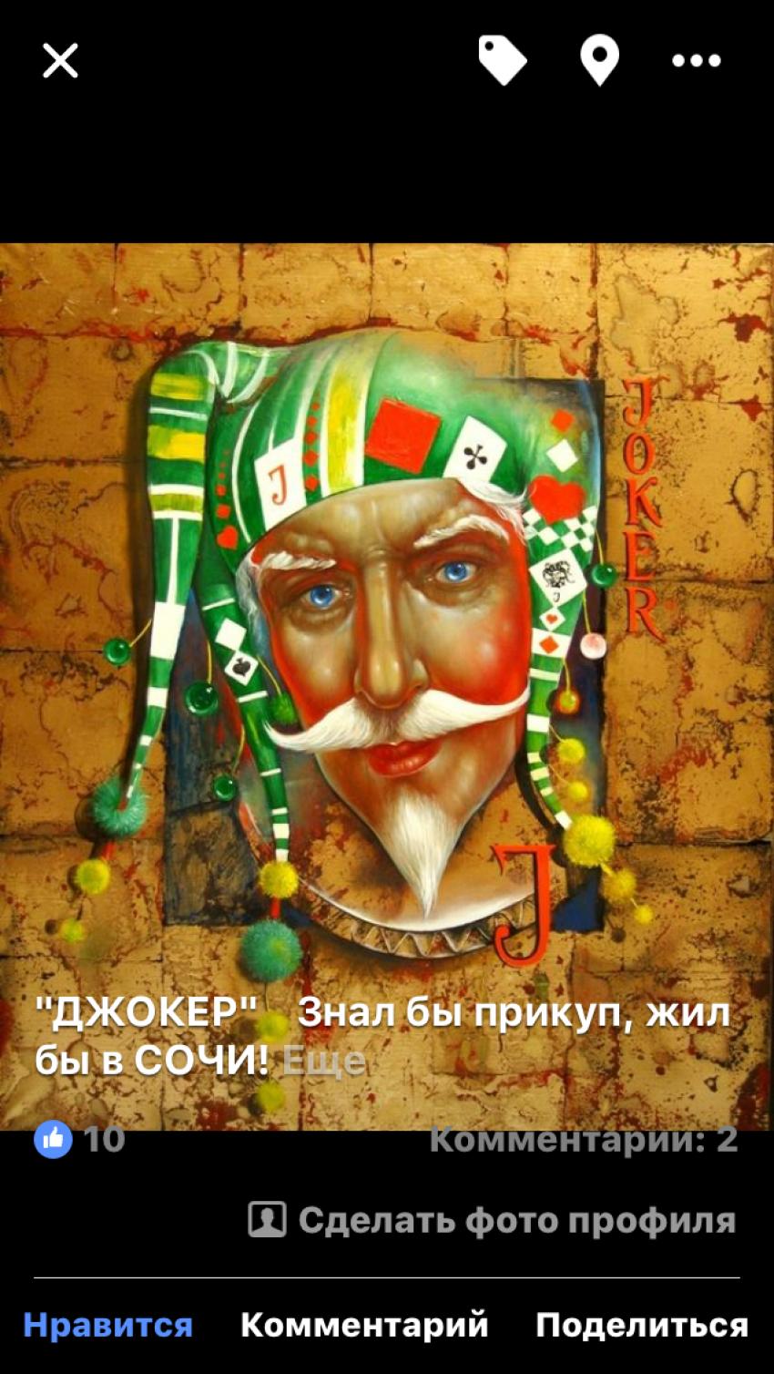 Yury Krasavin-Belopolsky. Joker - photo 1