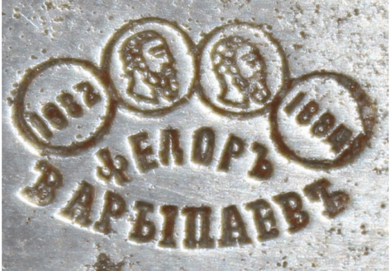"Set ""FEDOR VYRYPAEV 1882-1884 - photo 4"