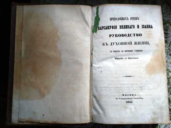 A guide to the spiritual life of the monks Varsanofiy Great and John, 1855 - photo 2