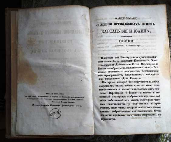 A guide to the spiritual life of the monks Varsanofiy Great and John, 1855 - photo 3