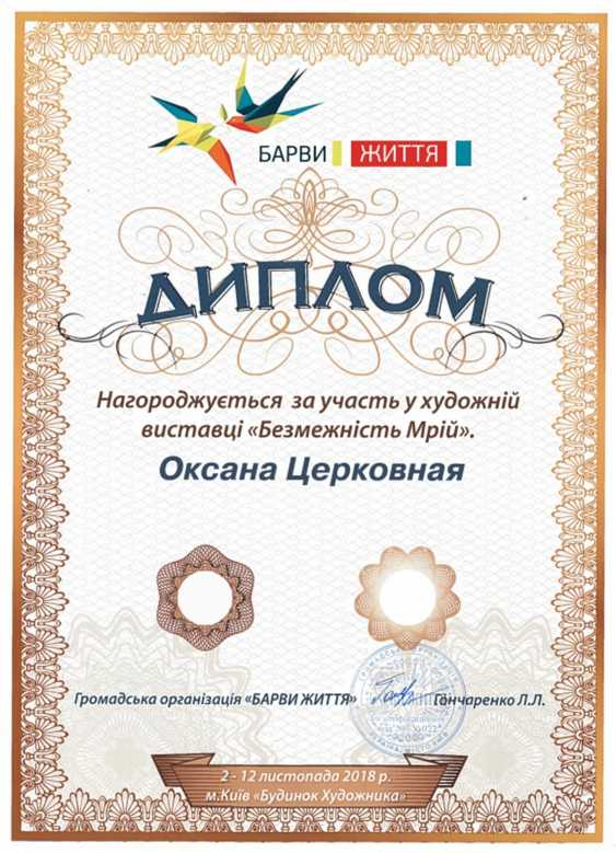 Tserkovna Oksana. Mother from the Market came... - photo 3