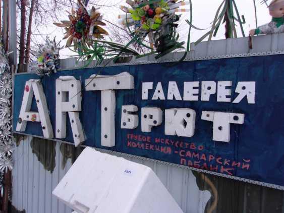"Alekcandr emelyanov. ""art composition Fish"" - photo 1"