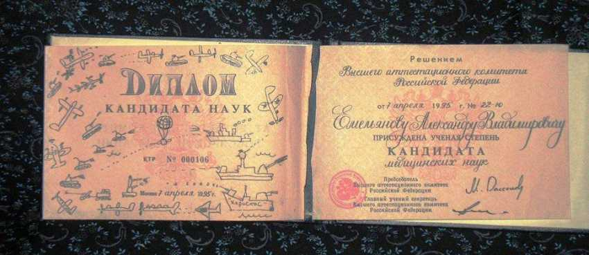 """Alekcandr emelyanov. """"Doctor of philosophy"""" 1,2 - photo 1"""