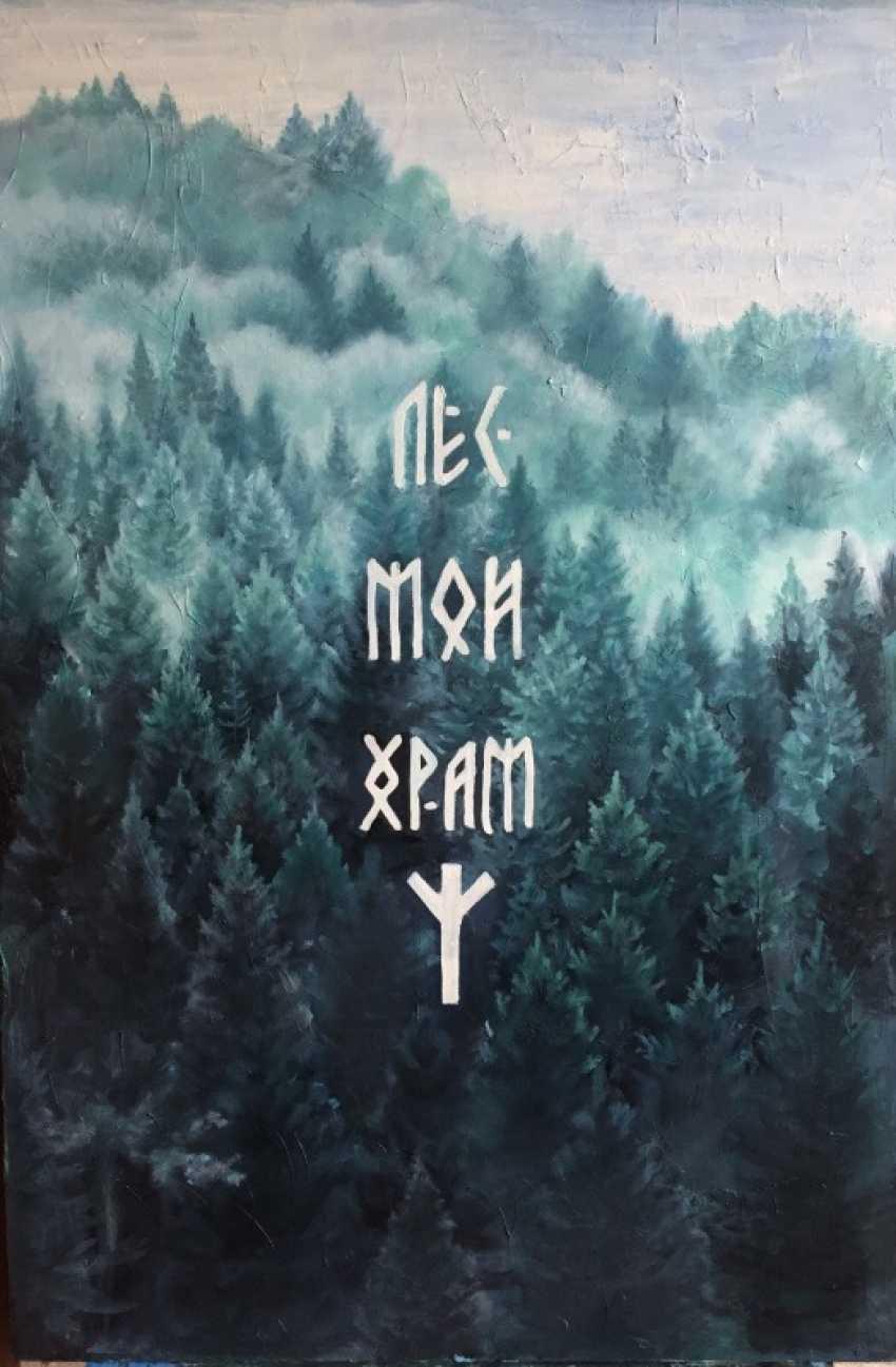 Anastasia Ivanova. The forest is my temple - photo 1