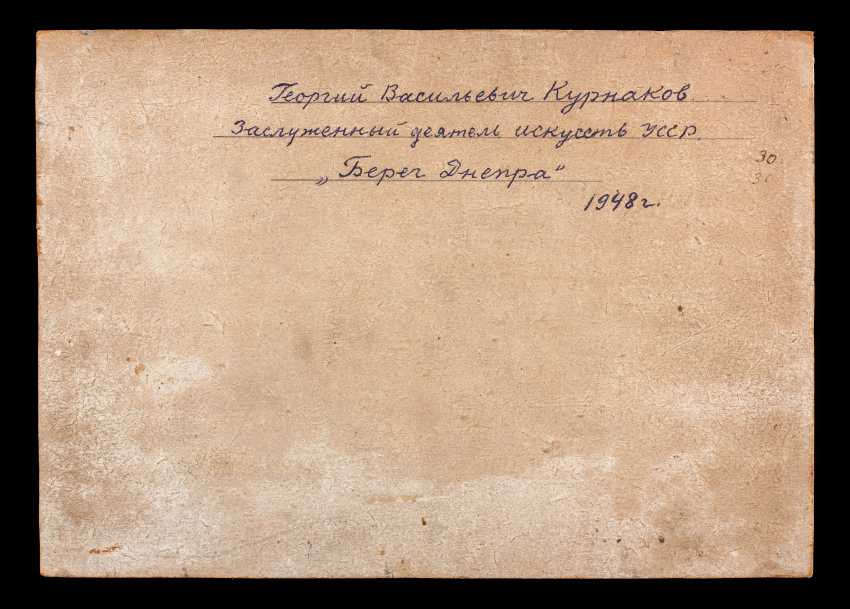 Bank Of The Dnieper 1948 - photo 2