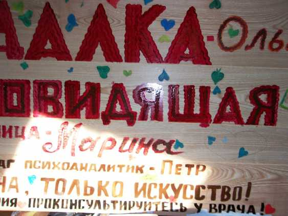 """Alekcandr emelyanov. """"LOVE 2"""" - photo 4"""