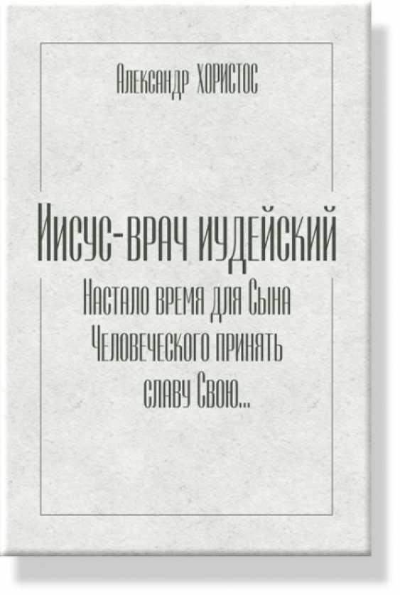 "Alekcandr emelyanov. ""The Alexandrian gospel"" - photo 2"
