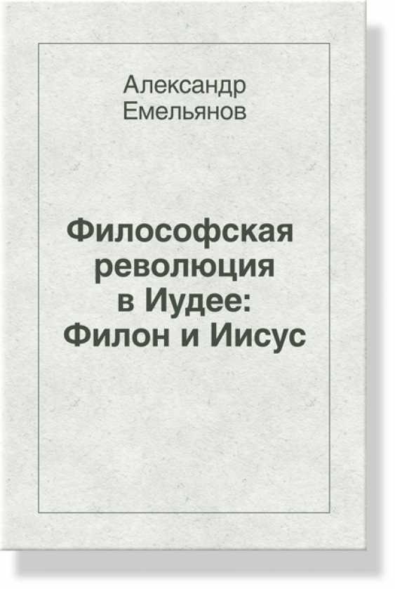 "Alekcandr emelyanov. ""The Alexandrian gospel"" - photo 3"