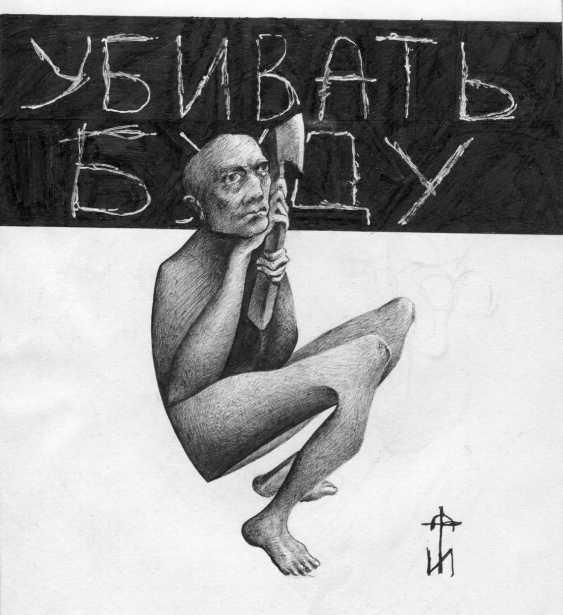 Andrey Nikitchuk. Gedanken - Foto 1