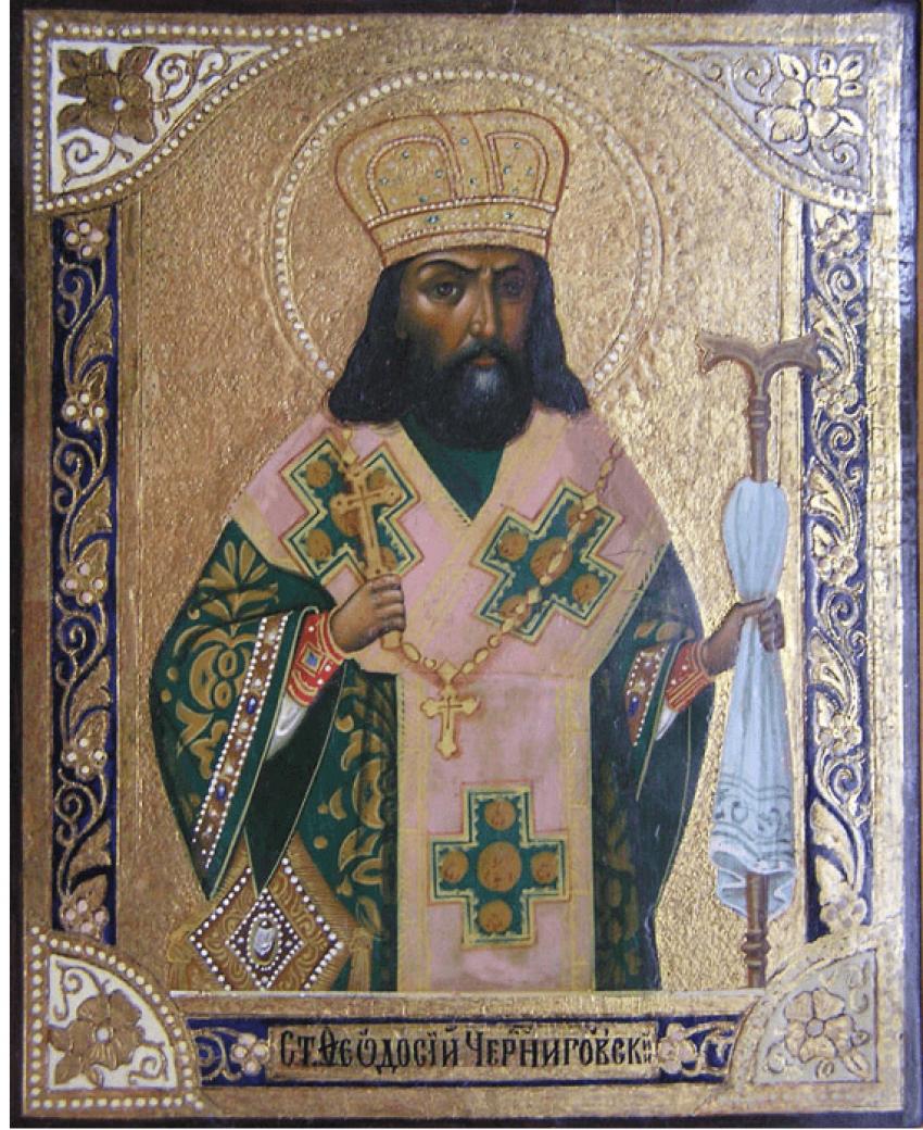 Образ Святителя Феодосия, XIX век - фото 1