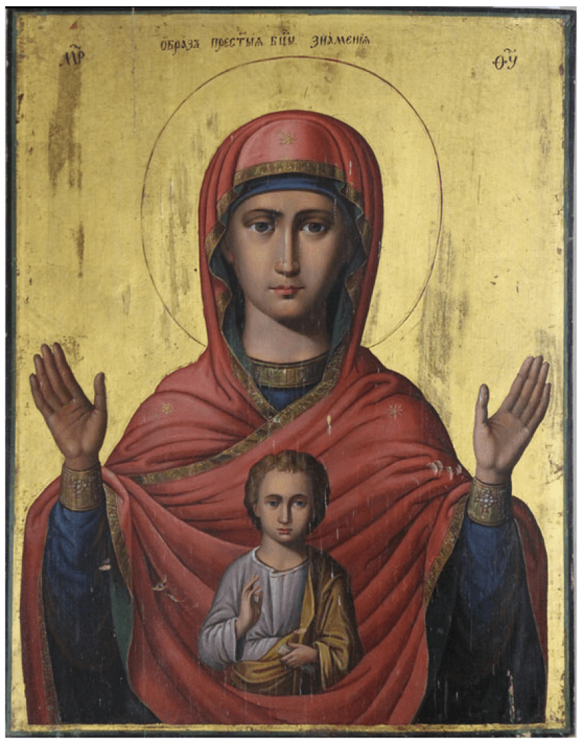 """The Image Of The Mother Of God """"The Sign"""" - photo 1"""