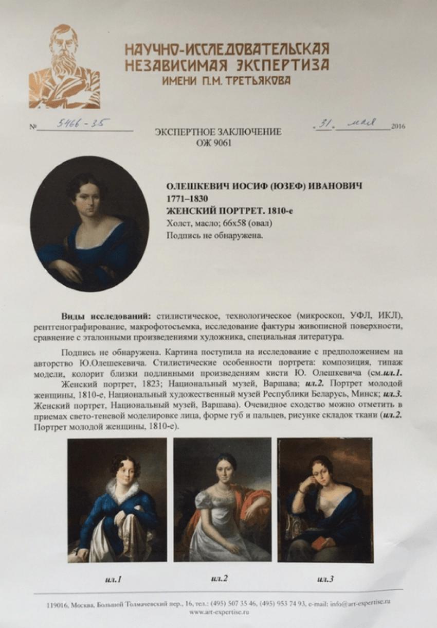 Portrait of a lady Oleshkevich Joseph I. - photo 2
