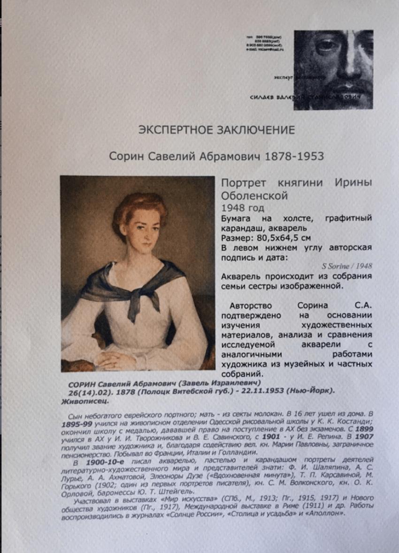 Portrait of Princess Irina Obolensky 1948 - photo 2