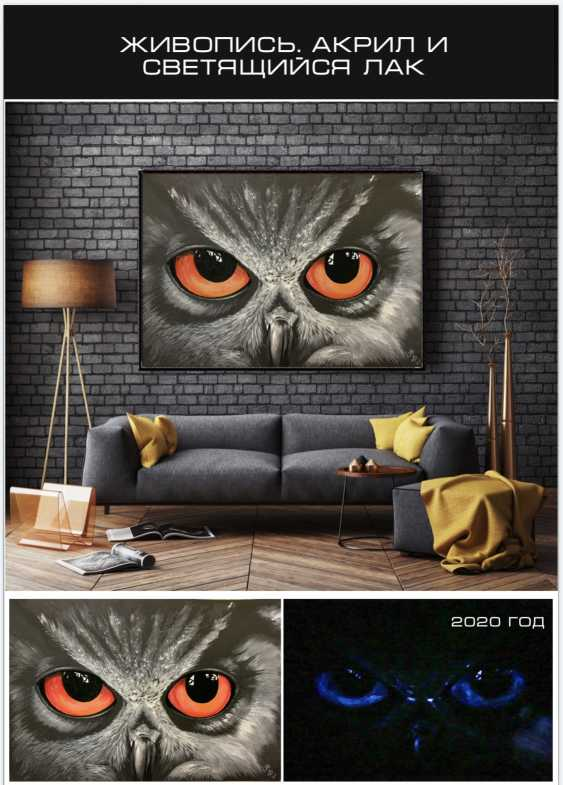 "Oksana Petrenko. ""Look owl"" - photo 1"