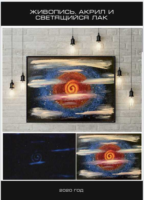 "Oksana Petrenko. ""Spiral universe"" - photo 2"
