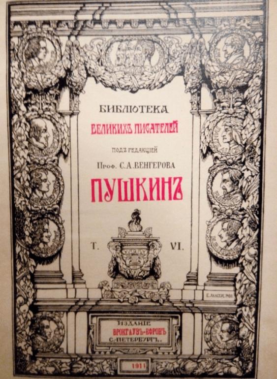 Edited by S. A. Vengerov. Pushkin. 6 volumes. - photo 2